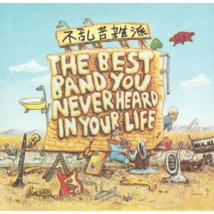 Frank Zappa – The Best Band You Never Heard In Your Life (1991)